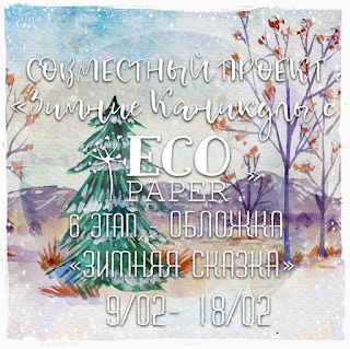 https://ecopaper-su.blogspot.ru/2018/02/eco-paper-6.html