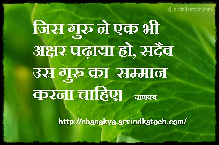 respect, teacher, word, Chanakya, Hindi, Quote, Thought