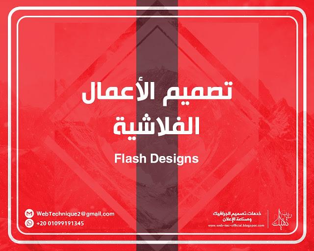 تصميم الأعمال الفلاشية Flash Designs - Swishmax