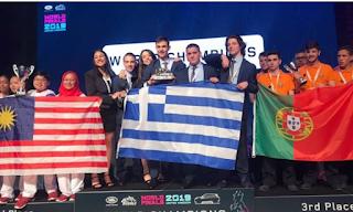 Παγκόσμια πρωταθλήτρια ελληνική ομάδα σε σχολικό διαγωνισμό