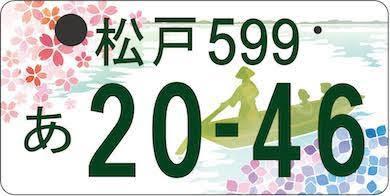 松戸市 図柄入りナンバープレート 提出案