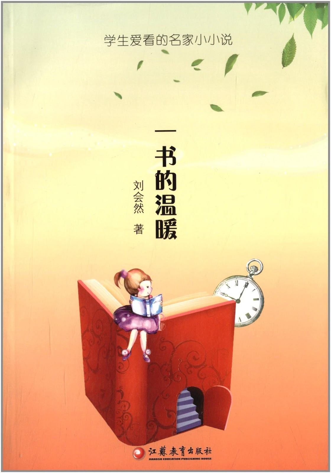 中二語文閱讀理解訓練:劉會然《親吻母親》 中文筆記 尤莉姐姐的反轉學堂