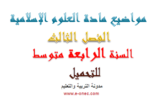 نماذج مواضيع الفصل الثالث للسنة الرابعة متوسط  مادة العلوم الاسلامية تحميل