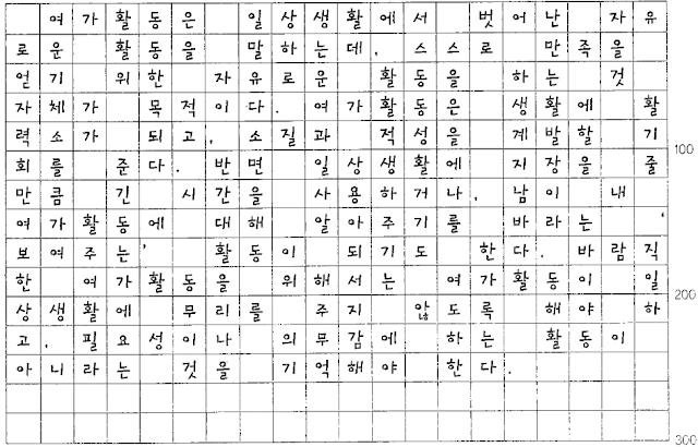 [TOPIK II 쓰기] #27. 여가활동의 장 • 단점