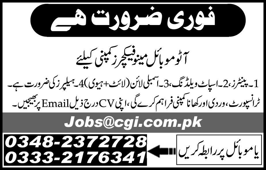 Spot Welding Helper Painter & other Jobs In  Automobile Manufacturing Company Pakistan 15 June 2017