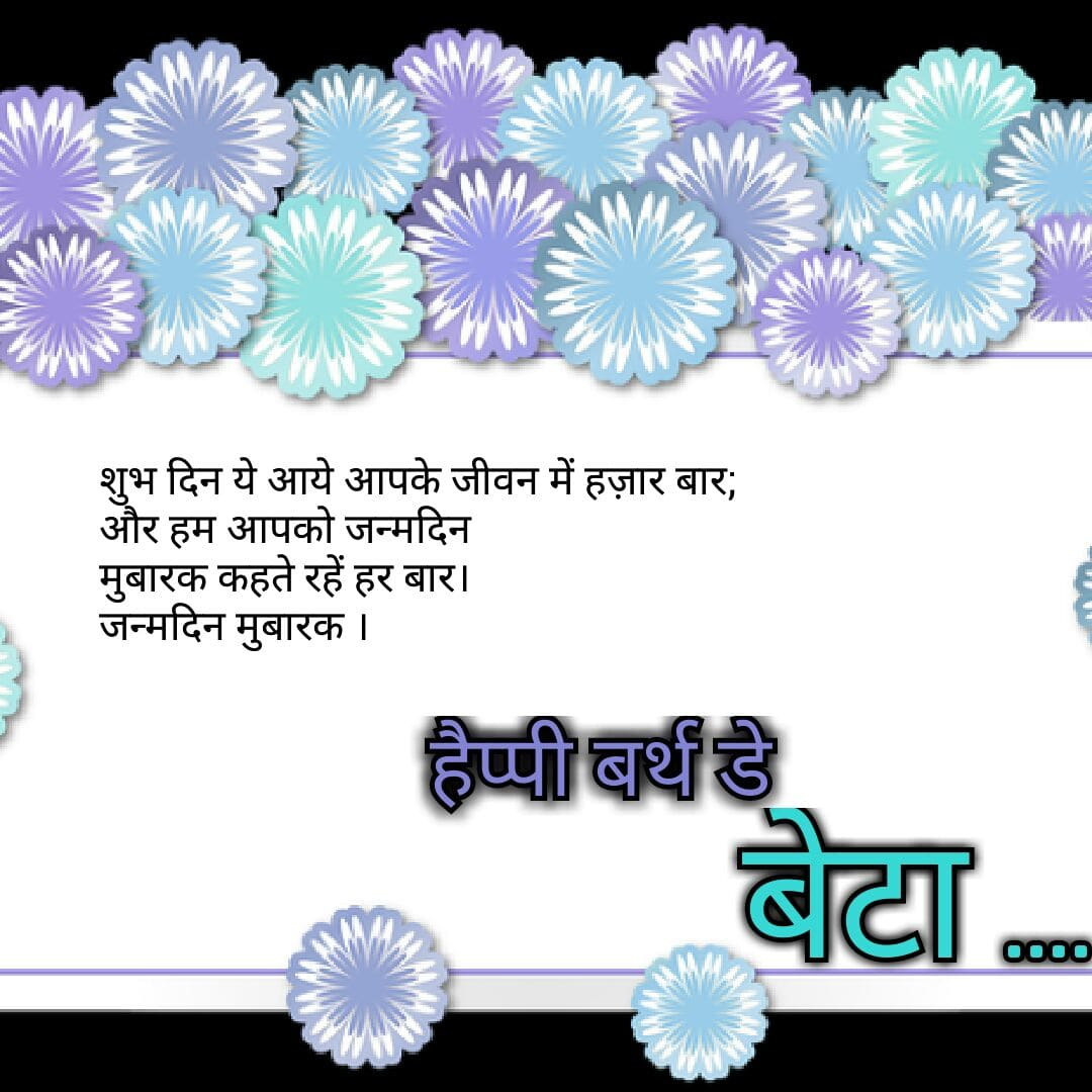 Birthday Wishes From Mother To Son In Hindi Images