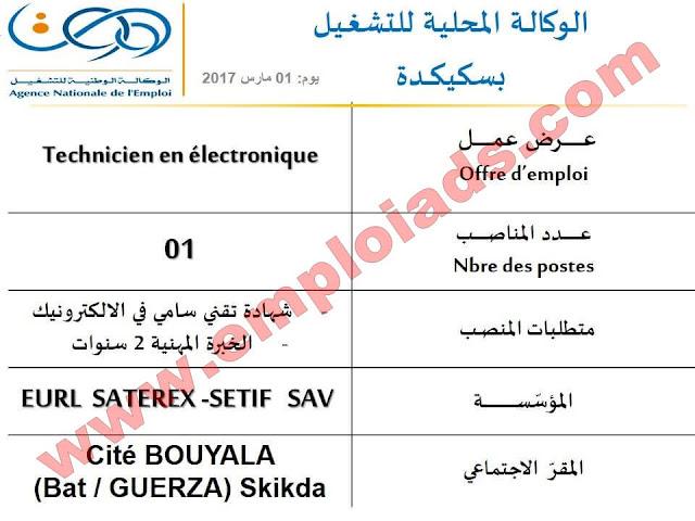 اعلان عرض عمل مع Concessionnaire SOVAC ومؤسسة SATREREX لخدمات ما بعد البيع التابعة لـــ SAV IRIS مارس 2017