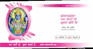 एकादशी व्रत का अपना विशेष महत्व in hindi, एकादशी व्रत का महत्व in hindi, इस दिन व्रत करने से अत्यधिक लाभ की प्राप्ति होती है in hindi, सभी पापकर्म मिट जाते है in hindi, मोक्ष की प्राप्ति होती है in hindi, जया एकादशी  in hindi,  इस दिन भगवान विष्णु के उपेंद्र रूप की पूजा की जाती है in hindi,  इस एकादशी को भी अन्य एकादशी की तरह मोक्ष प्रदान करने वाली कहा गया है in hindi, एकादशी का व्रत करने से व्यक्ति नीच योनि, प्रेत आदि जन्मों से मुक्ति मिलती है  in hindi,  भूल वश हुए अपराध क्षमा हो जाते है in hindi,  पुराणों के अनुसार भगवान श्रीकृष्ण ने इस एकदशी से जुड़ी एक कथा युधिष्ठर को सुनाई in hindi, इस एकादशी का नाम जया एकादशी है in hindi, इसका व्रत करने से मनुष्य ब्रहम हत्यादि पापों से मुक्त होकर मोक्ष की प्राप्ति करता है in hindi,  श्री कृष्ण जी कहते है मैं तुम्हें पदमपुराण में वर्णित इसकी कथा सुनाता हूँ in hindi,  देवराज इंद्र स्वर्ग में राज करते थे in hindi, जया एकादशी के दिन भगवान विष्णु के अवतार श्रीकृष्ण जी की पूजा का विधान है  in hindi, जो व्यक्ति जया एकादशी व्रत का संकल्प लेना चाहता है in hindi, व्रत के एक दिन पहले यानि दशमी के दिन एक बार भोजन करना होता है in hindi,  इसके बाद एकादशी के दिन व्रत संकल्प लेकर धूप, फल, दीप, पंचामृत आदि से भगवान विष्णु की पूजा करनी चाहिए in hindi, जया एकादशी की रात को सोना नही चाहिए in hindi, बल्कि भगवान का भजन-कीर्तन करना चाहिए in hindi, सहस्त्रनाम का पाठ करना चाहिए in hindi, अगले दिन स्नान के बाद पुनः भगवान का पूजन करने का विधान है in hindi, पूजन के बाद भगवान को भोग लगाकर प्रसाद वितरण करना चाहिए in hindi,  इसके बाद ब्राहमण को भोजन कराने और दान के बाद अपना उपवास खोलना चाहिए in hindi, ekadashi vrat ka apana vishesh mahatv in hindi, ekadashi vrat ka mahatv in hindi, is din vrat karane se atyadhik labh ki prapti hoti hai in hindi, sabhee paapakarm mit jate hai in hindi, moksh ki praapti hoti hai in hindi, jaya ekadashi in hindi, is din bhagwan vishnu ki upendr roop ki pooja ki jatee hai in hindi, is ekadashi ko bhee any ekadashi ki tarah moksh pradaan karane valee kaha gaya hai in hindi, ekadashi ka vrat karane se vyakti neech yoni, pret aad