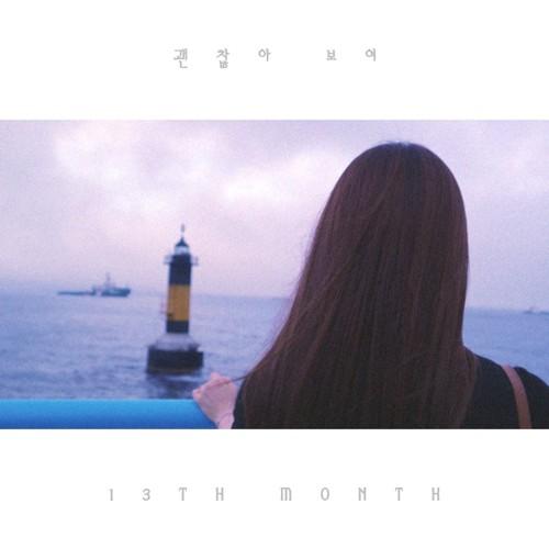 13th Month – 괜찮아 보여 – Single