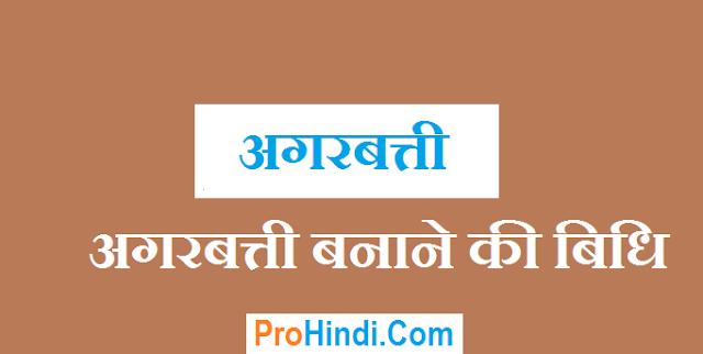 Agarbati-Making-Progress-in-Hindi