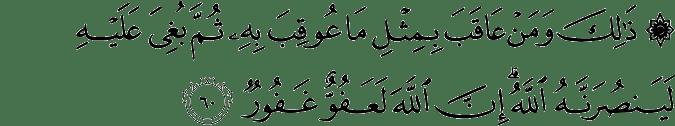 Surat Al Hajj ayat 60