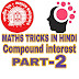 MATHS TRICKS IN HINDI FOR SPECIAL NTPC COMPOUND INTEREST PART - 2