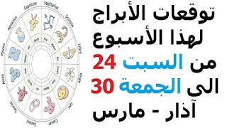 توقعات الأبراج لهذا الأسبوع من السبت 24 الى الجمعة 30 آذار - مارس 2018