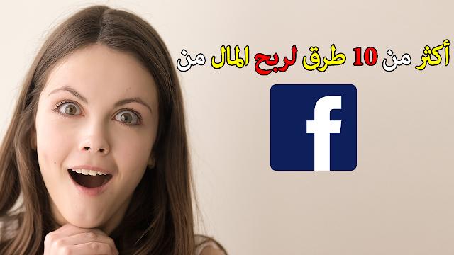 كل طرق ربح المال من الفيسبوك: أكثر من 12 طريقة كلها رائعة