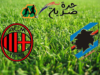 نتيجة مباراة ميلان وسامبدوريا اليوم السبت بتاريخ 30-03-2019 الدوري الايطالي