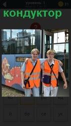два кондуктора стоят в обнимку около трамвая