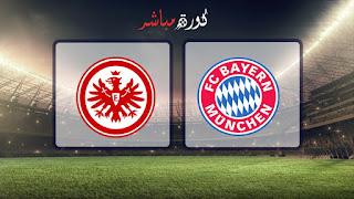 مشاهدة مباراة بايرن ميونخ واينتراخت فرانكفورت بث مباشر 22-12-2018 الدوري الالماني