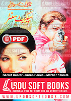 Secret Center Novel by Mazhar Kaleem MA - Imran Series