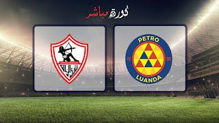 مشاهدة مباراة الزمالك وبيترو اتلتيكو بث مباشر 03-03-2019 كأس الكونفيدرالية الأفريقية