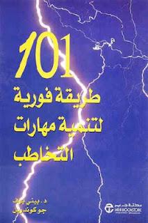 كتاب 101 طريقة فورية لتنمية مهارات التخاطب pdf د. بيني بوف وجوكوندريل