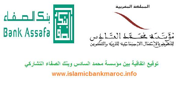توقيع اتفاقية بين مؤسسة محمد السادس للنهوض بالأعمال الاجتماعية  و بنك الصفاء التشاركي الإسلامي