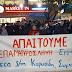ΕΡΓΑΖΟΜΕΝΟΙ ΠΡΩΗΝ «ΚΑΡΥΠΙΔΗ» στα Ιωάννινα Συνεχίζουν τον αγώνα για το δικαίωμα στην εργασία