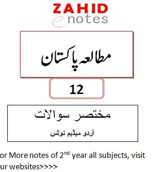 2nd year Pak Study Notes PDF