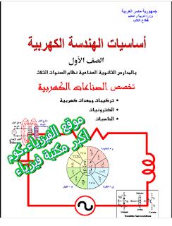 تحميل كتاب اساسيات الكهرباء والالكترونياتPDF برابط مباشر