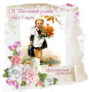 """СП """"Школьный роман"""" - альбомы в сборе"""