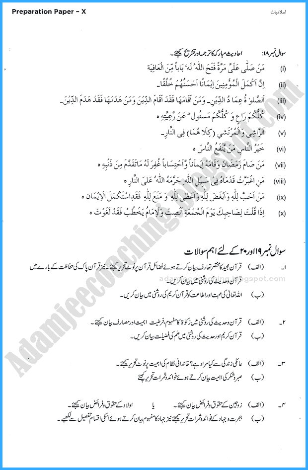 islamiat-10th-adamjee-coaching-guess-paper-2018-science-group