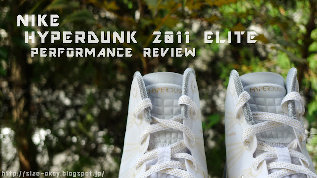 e2819d55d64269 Nike Hyperdunk 2011 Elite Performance Review - SZOK