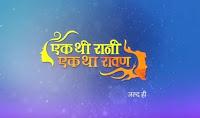 Star Bharat new upcoming crime thriller TV Show Ek Thi Rani Ek Tha Ravan, story, timing, TRP rating this week, actress, actors name with photo