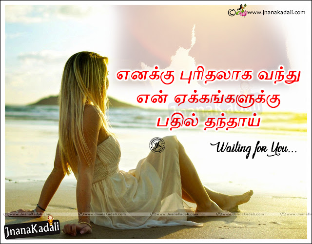 Top Telugu Language Love Quotes and Messages online, Inspiring Thoughts of Love in Tamil, Best and Beautiful Tamil Unmai Kavithai Messages, Good Daily Motivated facebook Tamil Love Images, Top Inspiring Love Quotes pics, Awesome Tamil and English Life Truth Messages. Inspiring Tamil Quotes and pictures Free Online, Nice Tamil Good Thoughts Pics.
