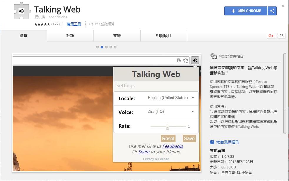 Image%2B001 - [Chrome] 讀網頁好累?讓Talking Web幫你朗讀網頁上的文字內容!