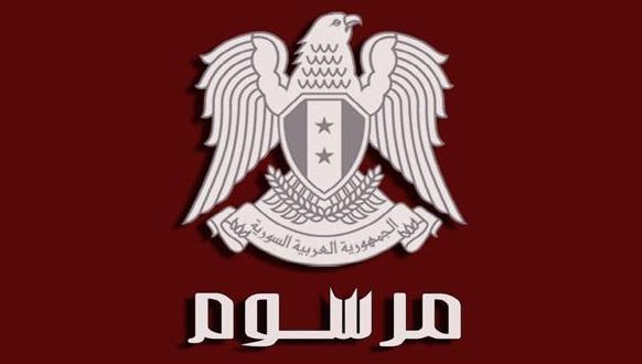 مرسوم بمنح دورات استثنائية وعام استثنائي للطلاب العسكريين والمدنيين المستنفدين