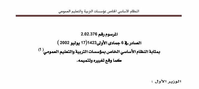 مرسوم 2.02.376 المتعلق بمتغيرات النظام الخاص بمؤسسات التربية و التعليم العمومي