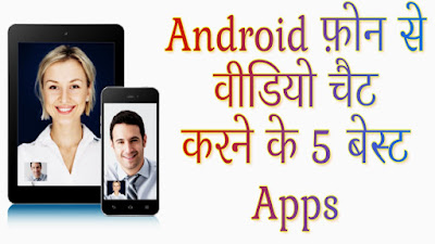 5 Best Android Apps For Video Chat - Learn In Hindi