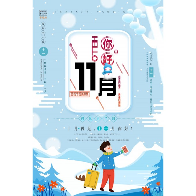 Hello Hello WeChat Poster Design in November free psd template