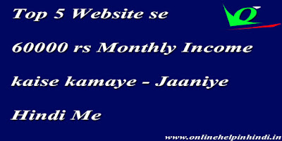 Top-5-Website-se-60000-rs-Monthly-Income-kaise-kamaye-Jaaniye-Hindi-Me