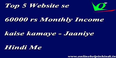 Top-5-Website-se-60000-rs-Monthly-Income-kaise-kamaye-Jaaniye-Hindi-Me