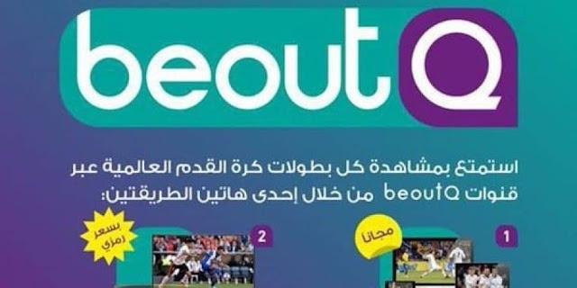 كيفية مشاهدة بي اوت كيو مجاناً + كأس العالم 2018