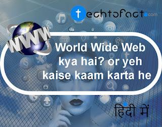 WWW (World Wide Web) क्या है