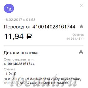 11.94 рублей
