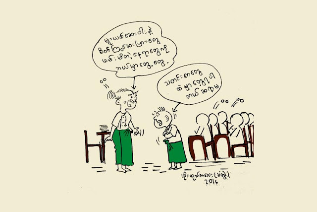 ဖုိးတုတ္ကေလး (သံတြဲ) ● သတင္းစာထဲမွာပါ ….