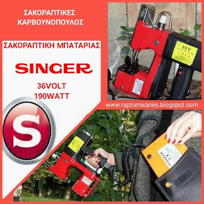 ΜΠΑΤΑΡΙΑΣ SINGER|Α6