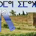 مدن أمازيغية تاريخية مندثرة ذكرها المؤرخون القدامى وتتجاهل كتب التاريخ الرسمية والمدرسية تناولها