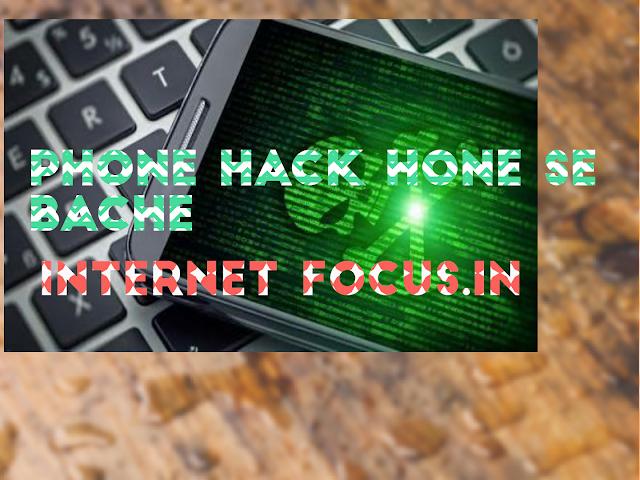 hacking से बचाना चाहते हैं अपना Smartphone तो कभी न करें ये काम