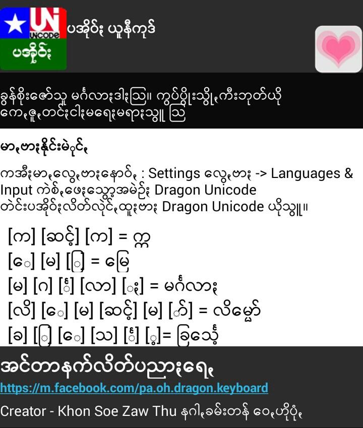 Download font unicode untuk android
