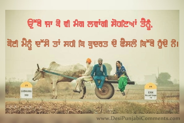 Punjabi-Love-Quotes-Whatsapp-Status