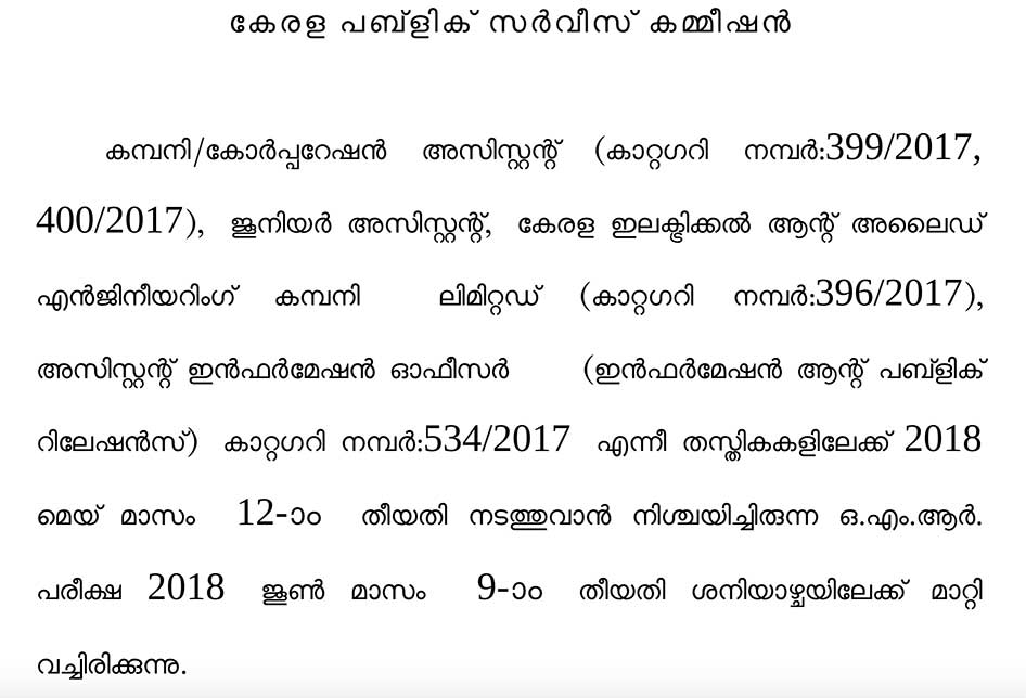 assistant exam date changed notification